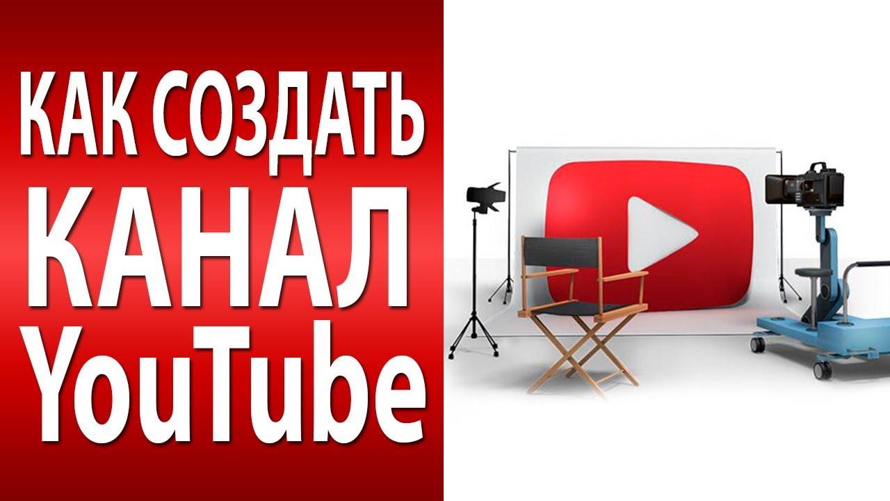 Как создать канал на YouTube? - Лайфхакер