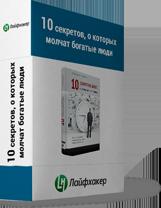 Бесплатная PDF-книга — 10 секретов,о которых молчат богатые люди
