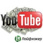 Как заработать в Youtube