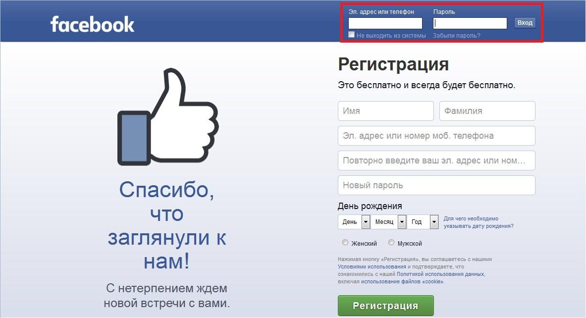 Где посмотреть логин в фейсбук