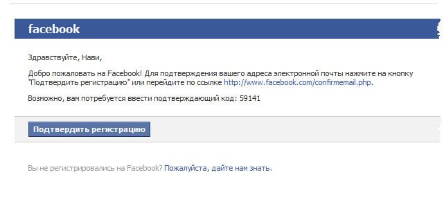Запрос на подтверждение e-mail при регистрации на Facebook