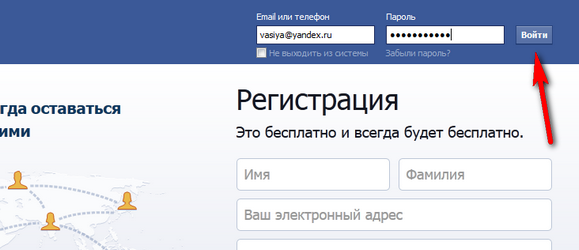 Facebook вход на страницу