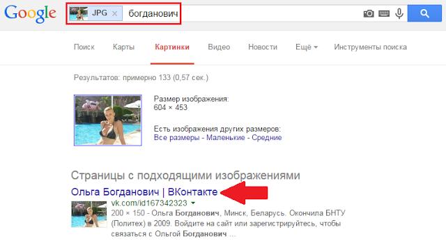 человека ВКонтакте по фотографии