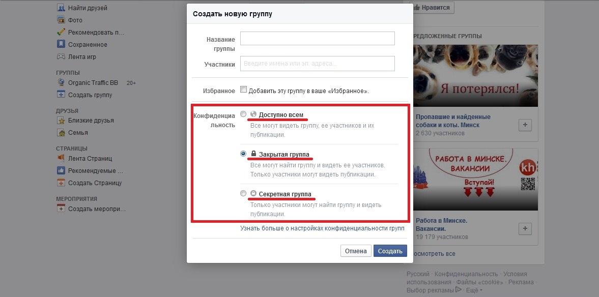 Как создать страницы в фейсбук - Rusakov.ru