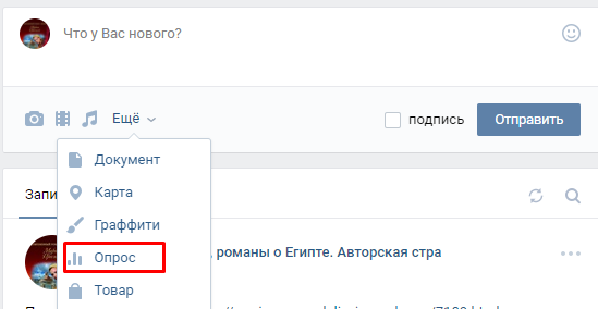 novogo - Как делать голосование в ВКонтакте?