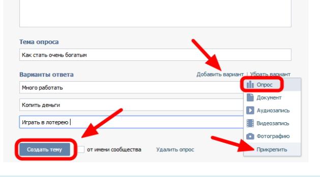 tema - Как делать голосование в ВКонтакте?
