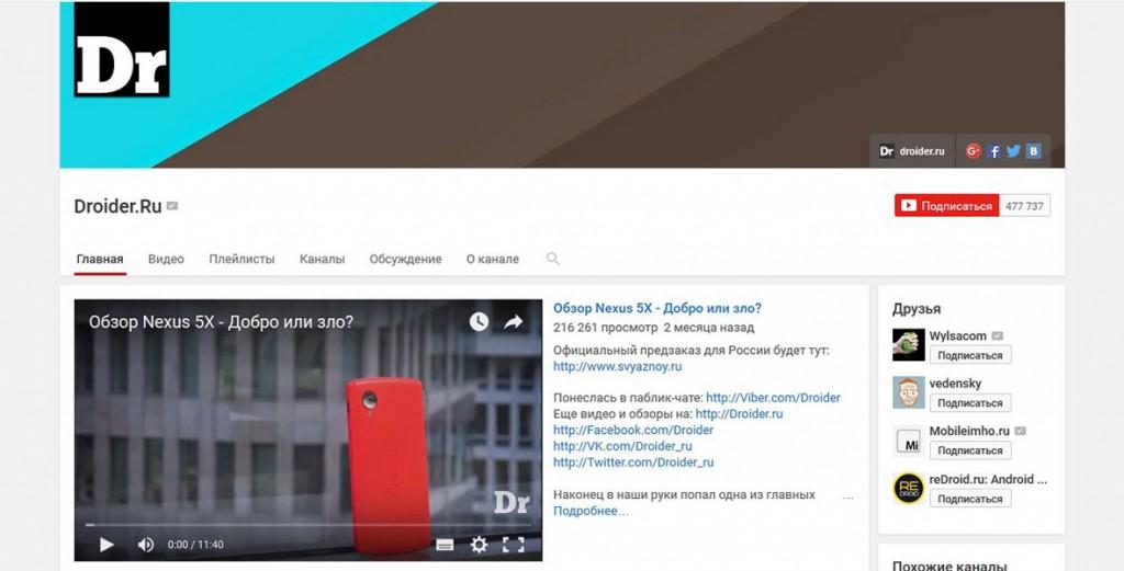 zarabotok-bloggerov-na-YouTube-3