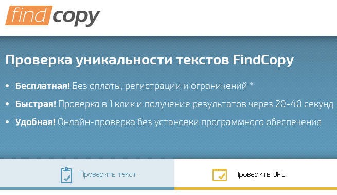 www.findcopy.ru