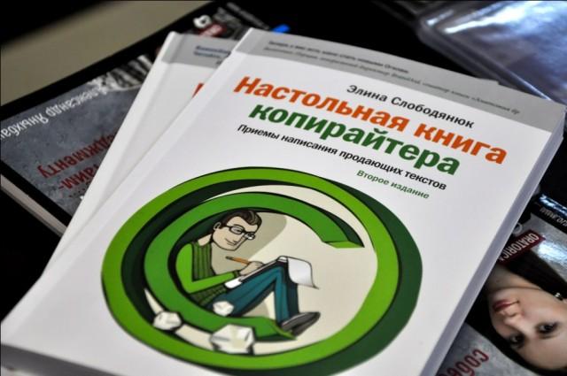 Элина Слободянюк: «Настольная книга копирайтера»