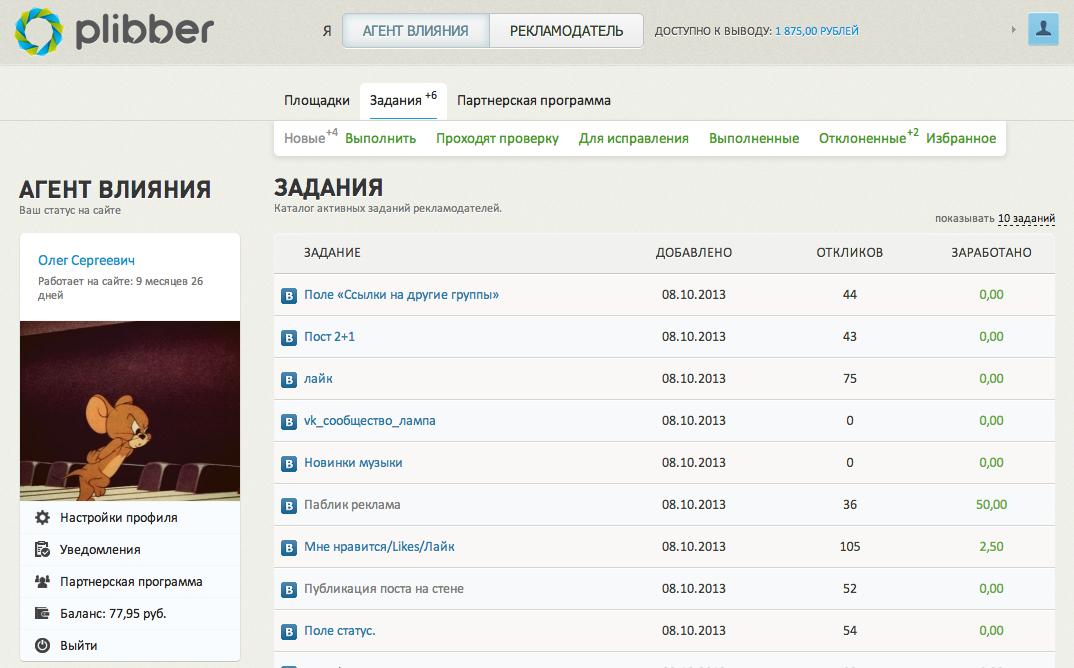 Как создать свой паблик вк - Otladchik.ru