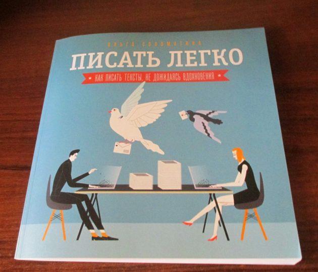 Ольга Соломатина: «Писать легко. Как сочинять тексты, не дожидаясь вдохновения»
