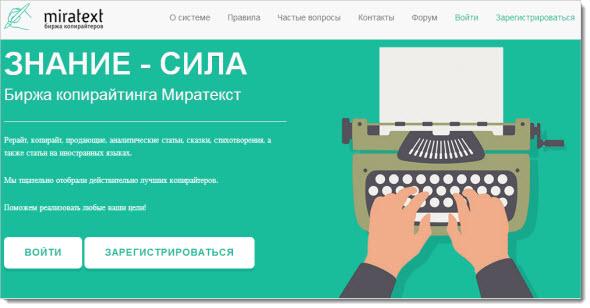 биржа статей Миратекст