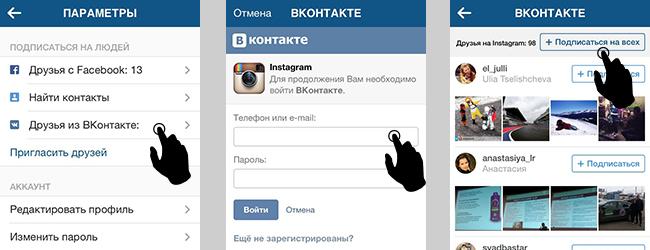 Инстаграм и ВК