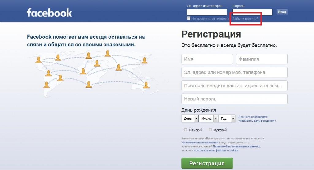 Как сделать вход на сайт через facebook vpn сервер на windows 7 несколько пользователей