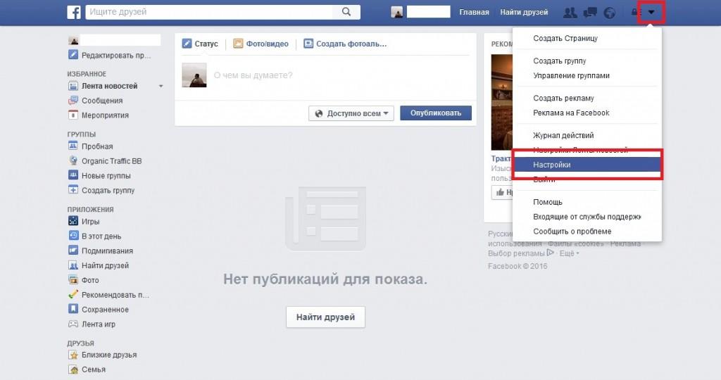 Как в фейсбук поменять обложки