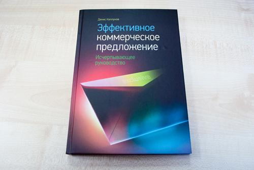 Денис Каплунов: «Эффективное коммерческое предложение. Исчерпывающее руководство»