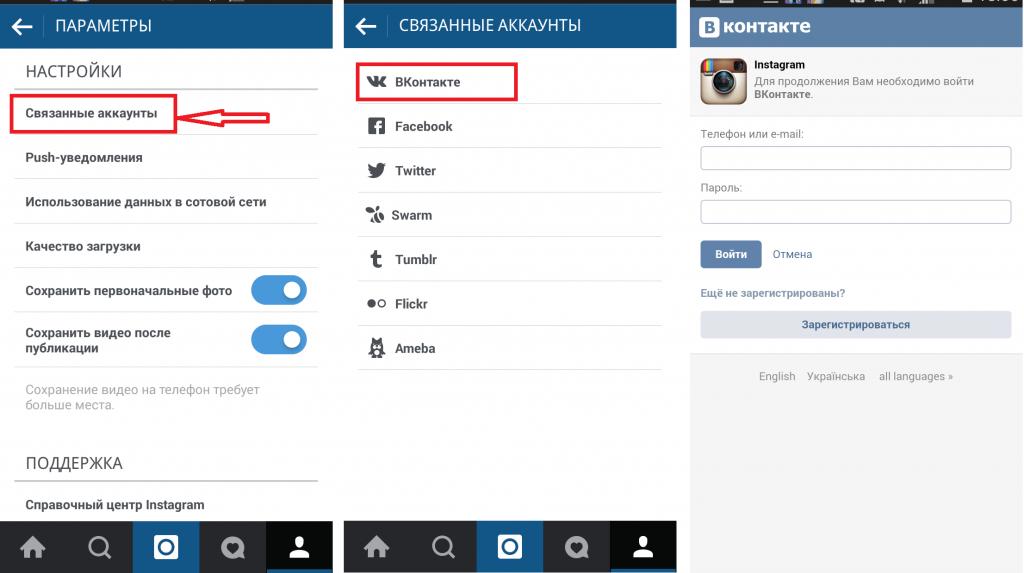 Соцсети Инстаграм