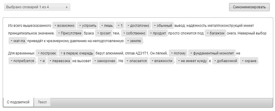 Программа для автоматического рерайта текста скачать