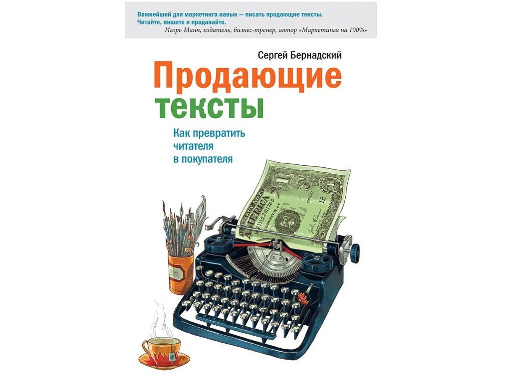 Сергей Бернадский: «Продающие тексты. Как превратить читателя в покупателя»