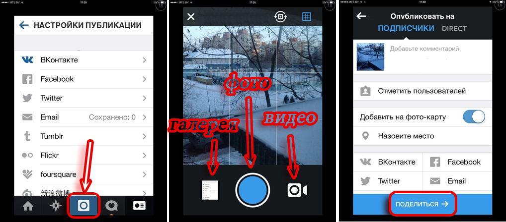 Как сделать историю в вконтакте из нескольких фото