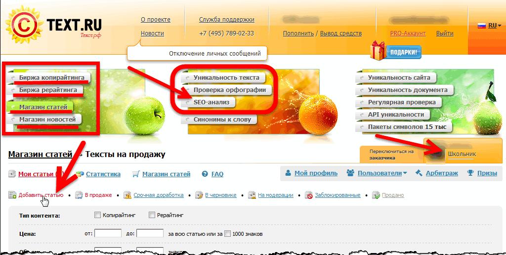 биржа контента Text.ru