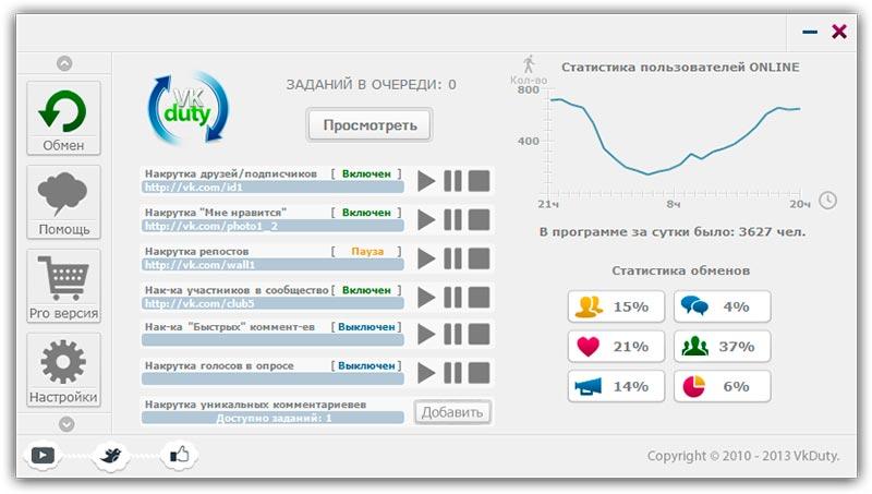 Программы и приложения по накрутке участников