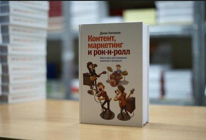 Денис Каплунов: «Контент, маркетинг и рок-н-ролл»