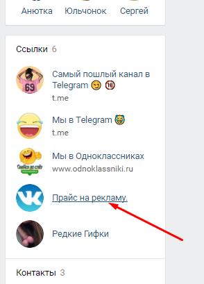 price - Самые большие паблики ВКонтакте