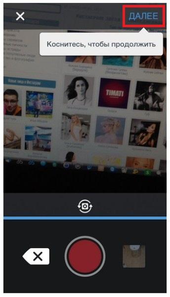 загрузить видео в Instagram3