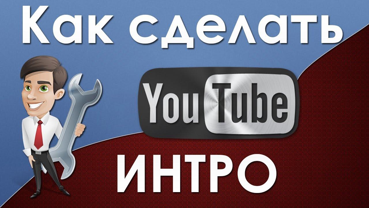 Как сделать интро для канала YouTube - Лайфхакер
