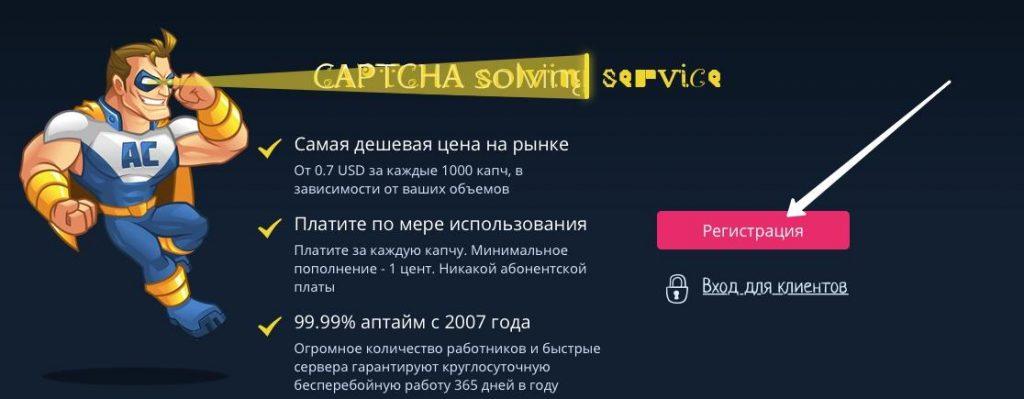 AntiCapcha