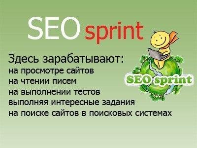 сервис SEO Sprint
