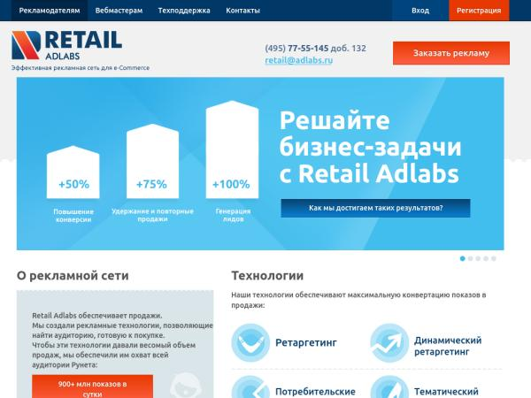 Retail Adlabs