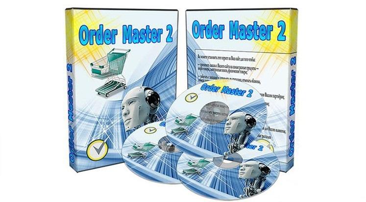 Скрипт Order Master 2