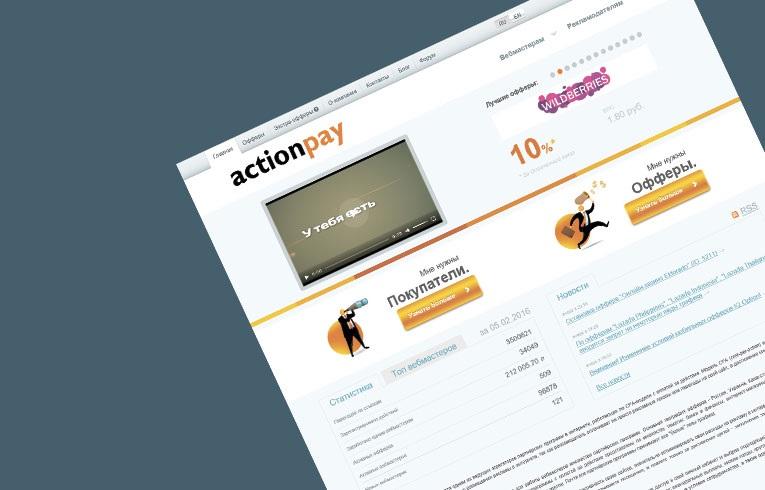 ресурс Actionpay