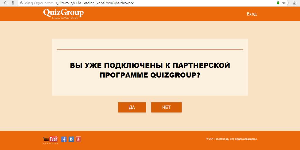 Как подключиться к партнёрской программе Quizgroup?
