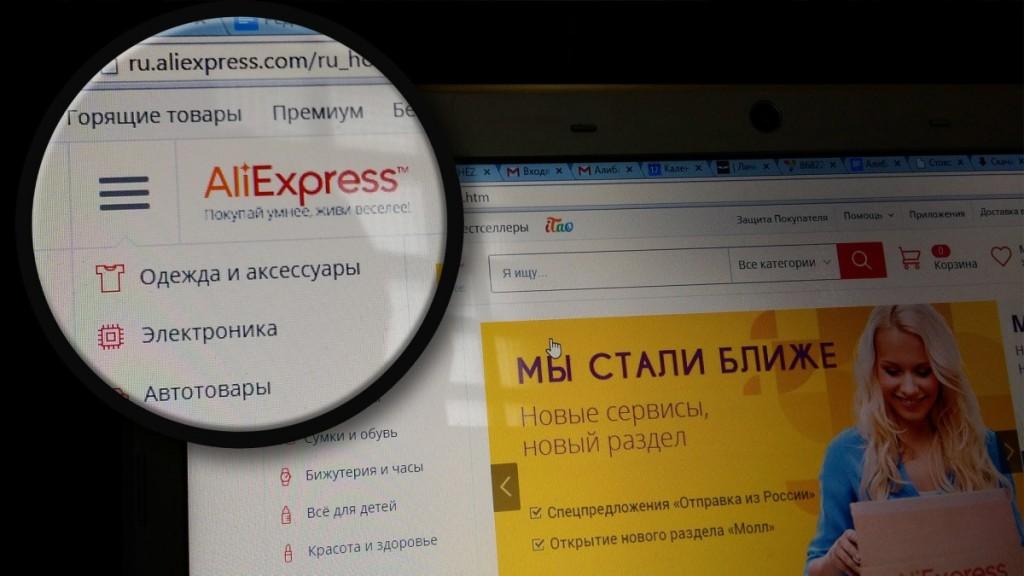 ali-express-main-1920x1080