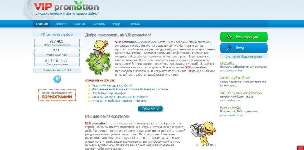 VIP-promotion