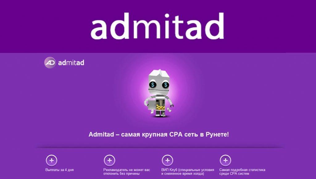 Аdmitad