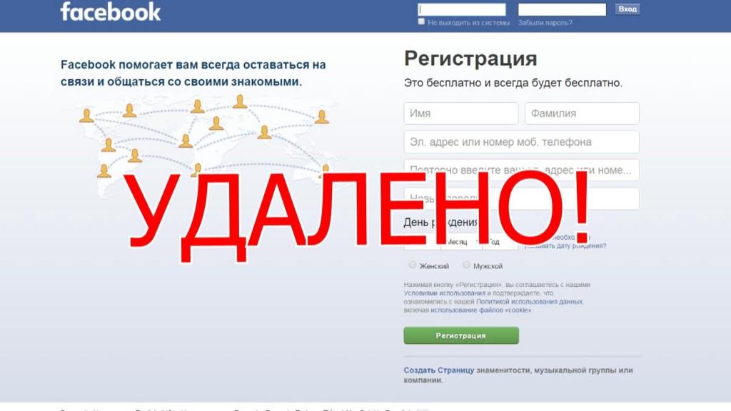 удалить аккаунт на Facebook