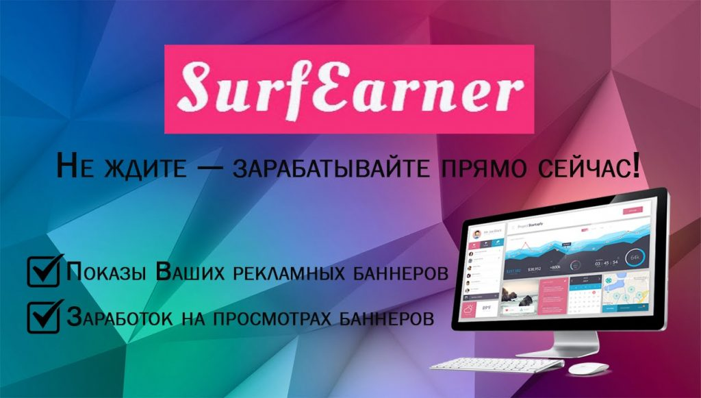 SurfEarner