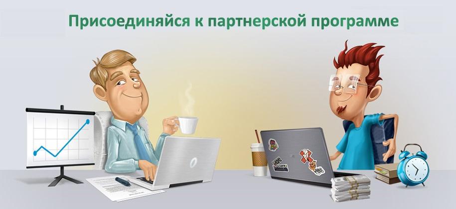 Взаимодействие рекламодателя и CPA сети