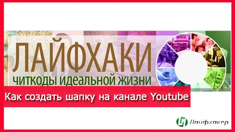 Шапка на канале youtube 2048 х 1152 - e1a2