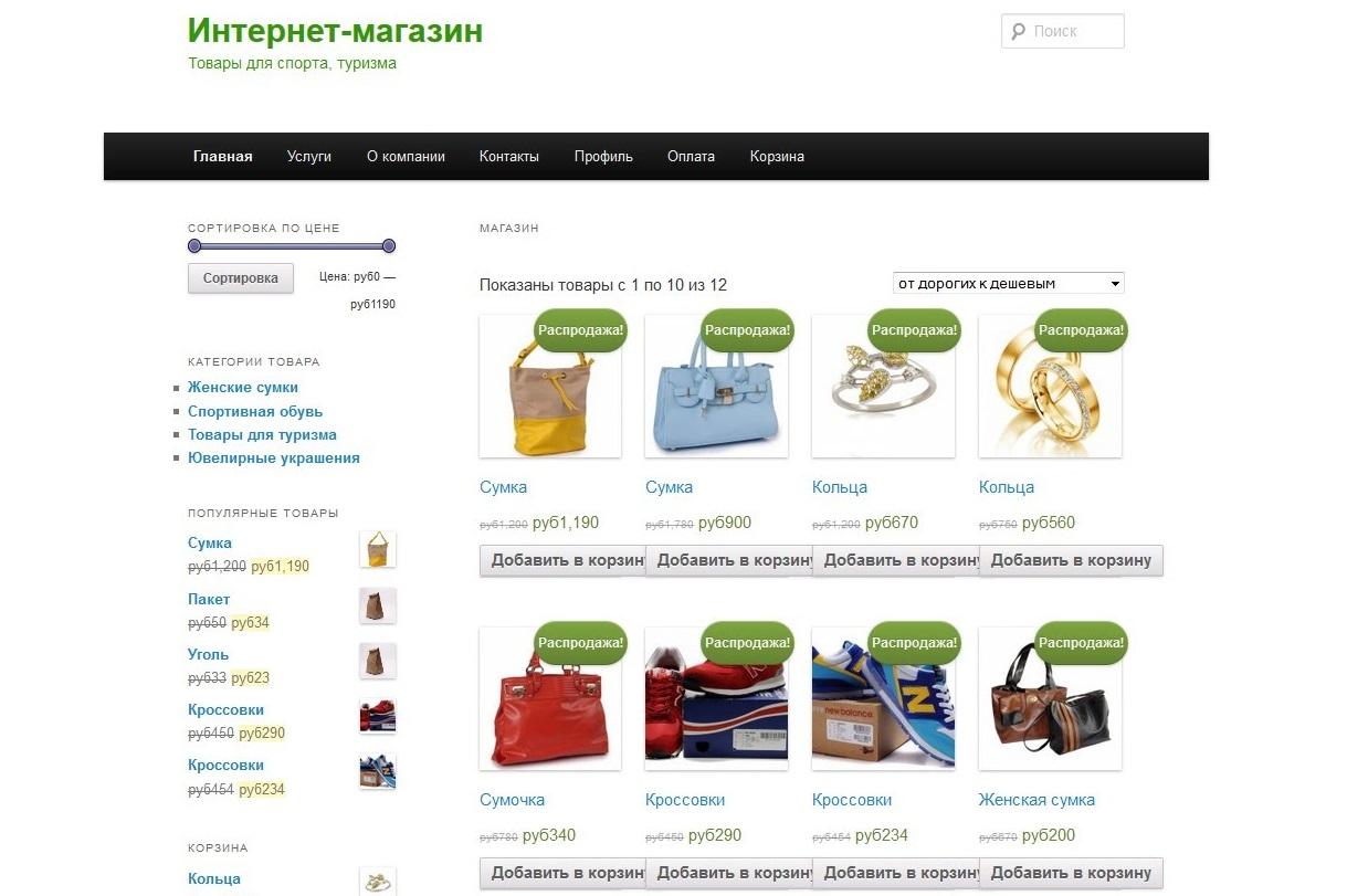 sozdanie-sajtov-sozdanie-internetmagazina-vordpress-shablon