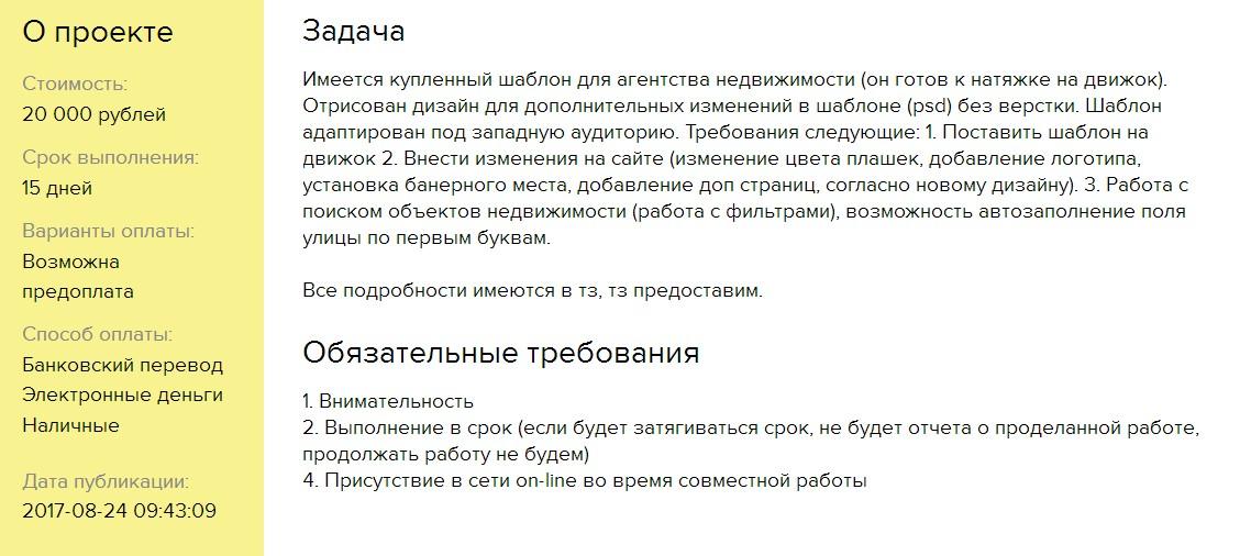 Работа в москве 5000 в день