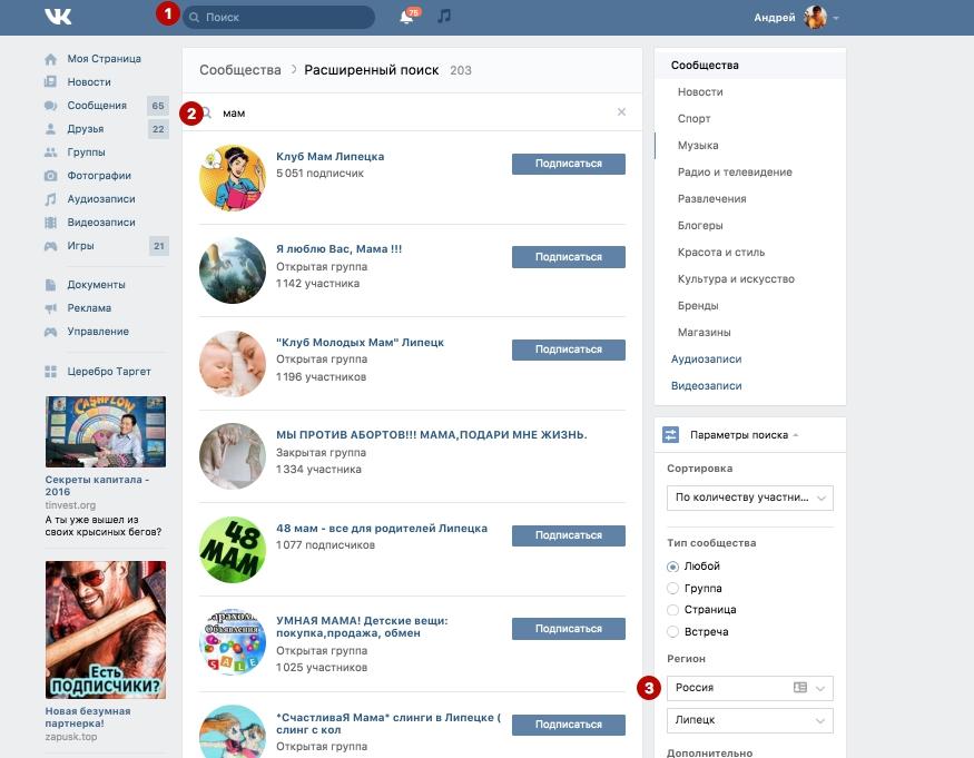 как найти мам вашего города через встроенный поиск ВКонтакте