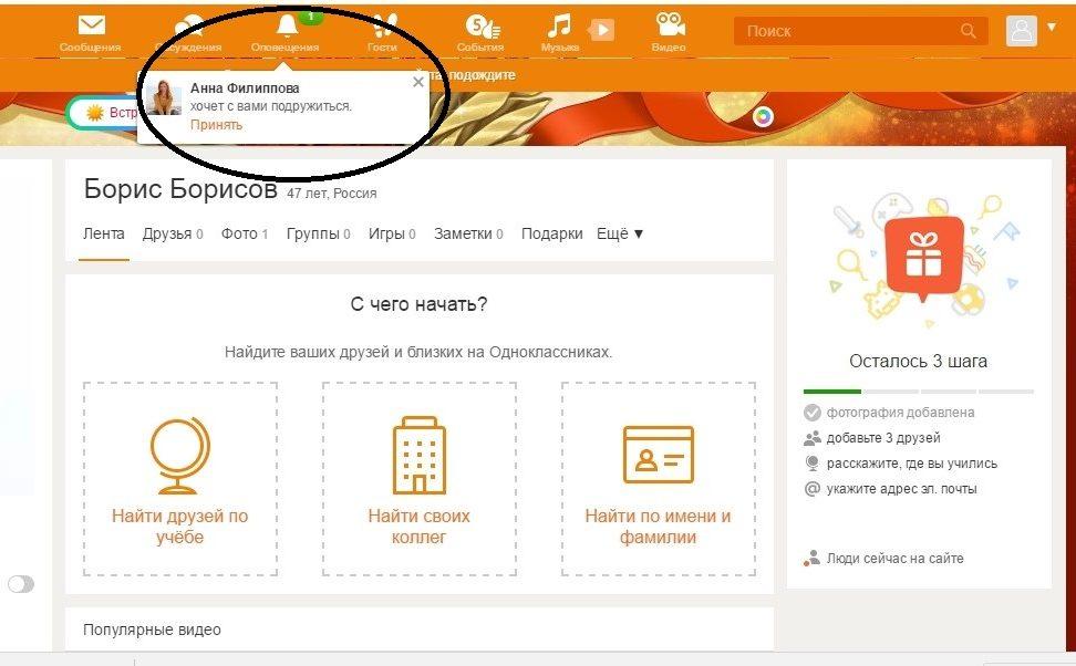 1 6 e1487689322467 - Как добавить в черный список в Одноклассниках 2017