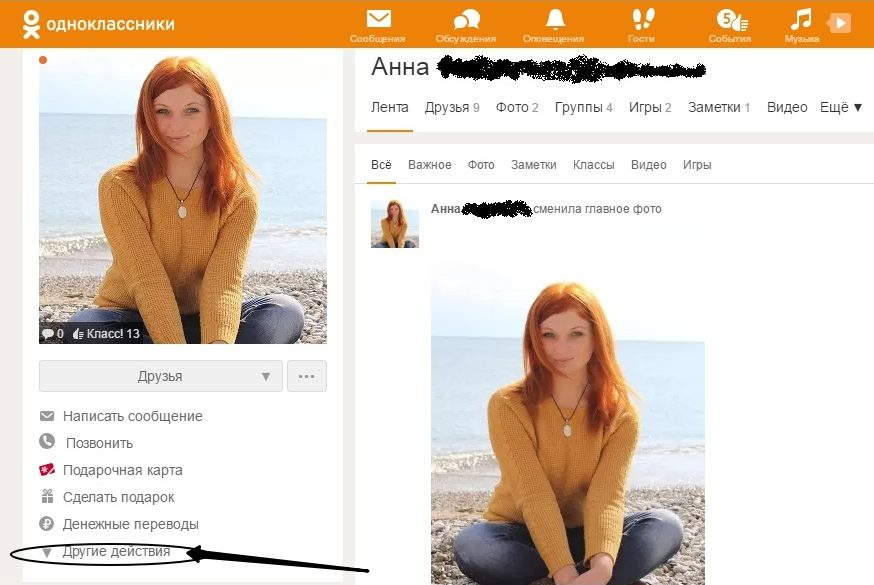 11 3 e1487690181890 - Как добавить в черный список в Одноклассниках 2017