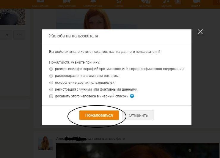 14 2 e1487690277372 - Как добавить в черный список в Одноклассниках 2017