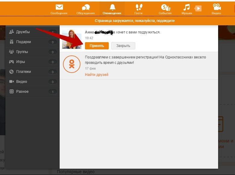 2 4 e1487689475586 - Как добавить в черный список в Одноклассниках 2017